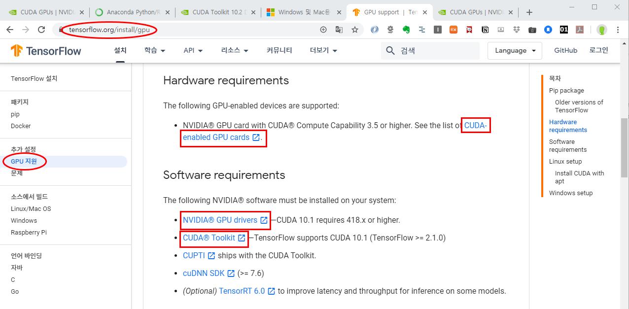 지원가능한 GPU
