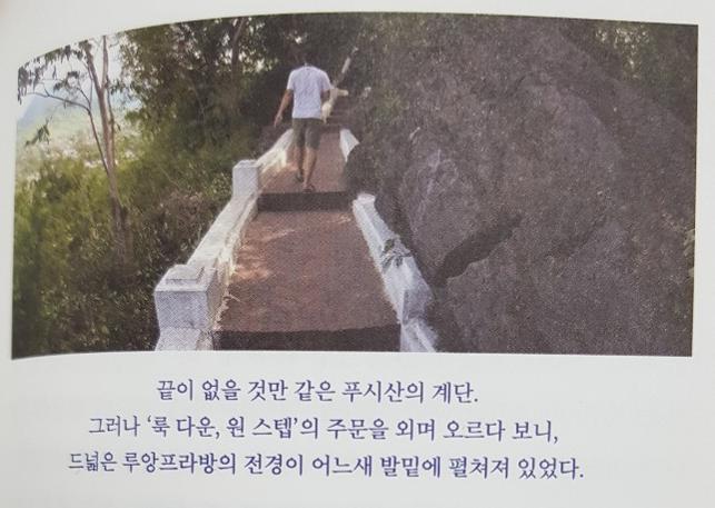 푸시산의 계단