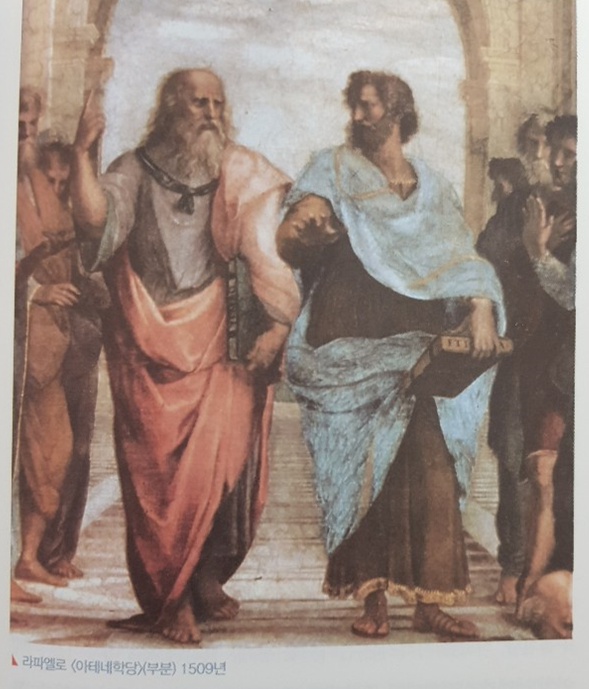 아테네학당